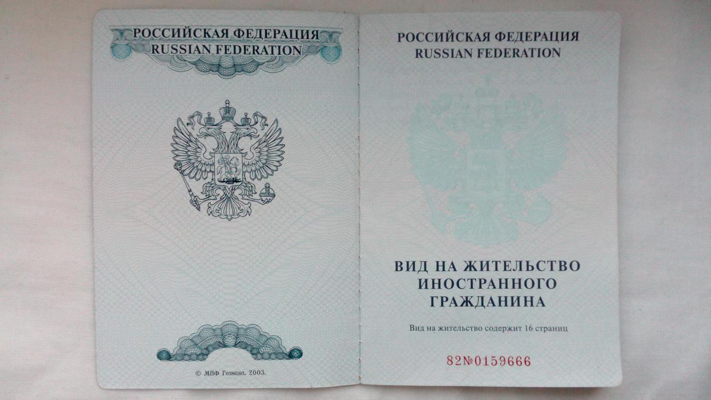 Регистрация граждан Армении в России в 2018 году 68