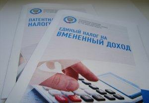Вмененный налог
