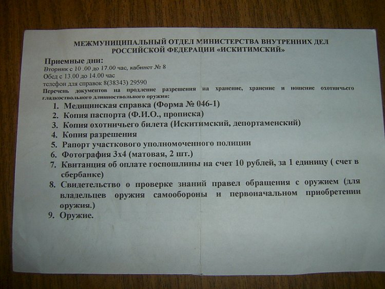 Перечень документов для продление лицензии