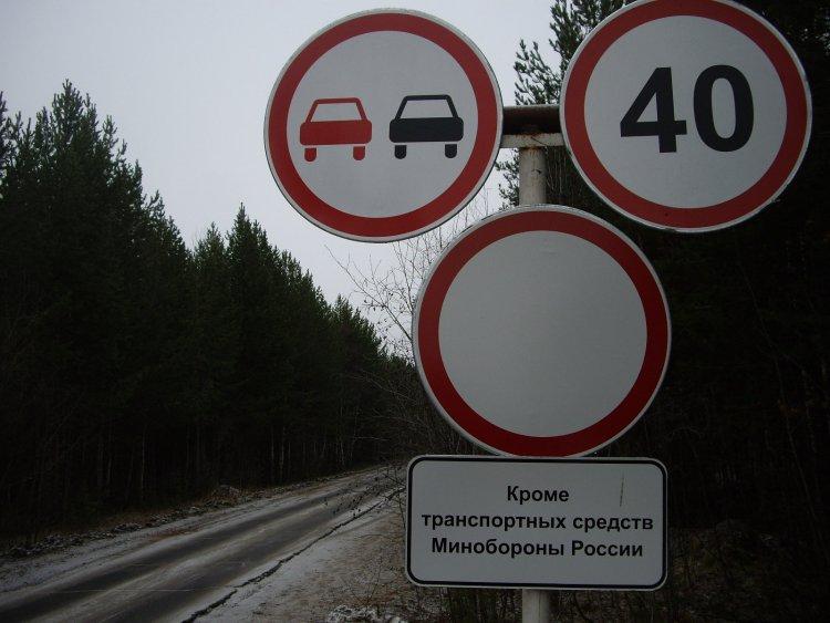 Размещение знака движение запрещено