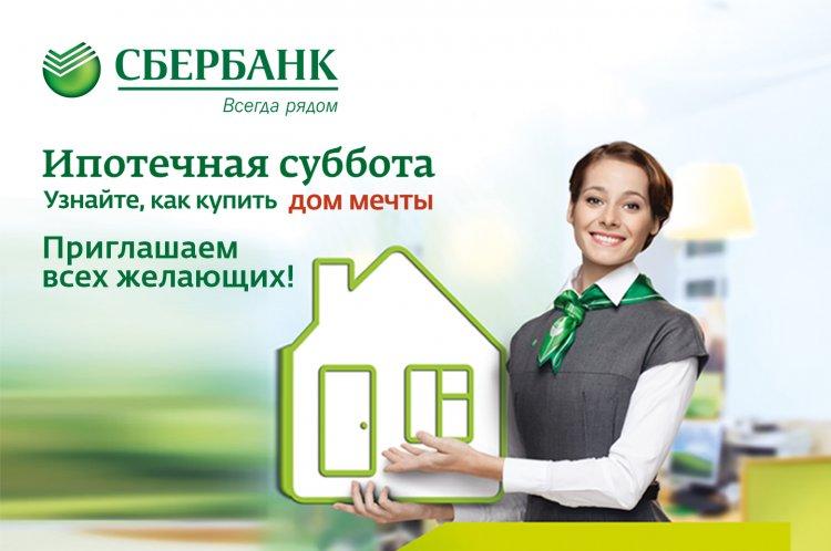 Ипотека от Сбербанка