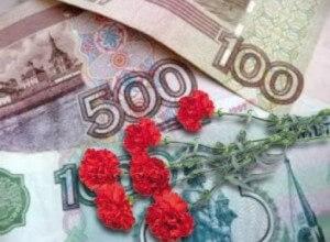 Компенсация за похороны ветерана ВОВ