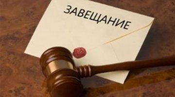 Оспаривание завещания в суде