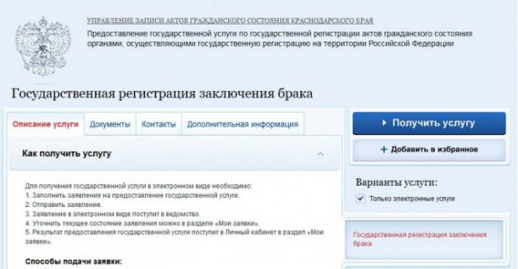 Электронная подача заявления в ЗАГС