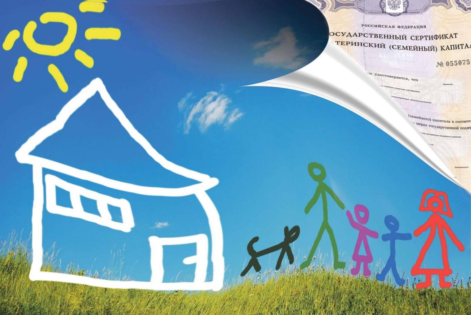 Как использовать материнский капитал на покупку квартиры по закону