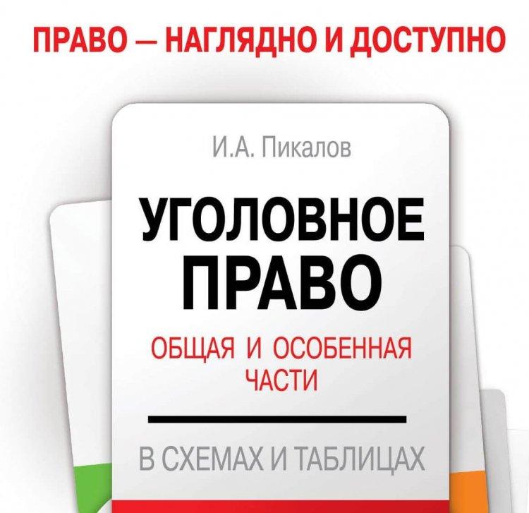 """""""Уголовное право в схемах и таблицах Пикалов И.А"""