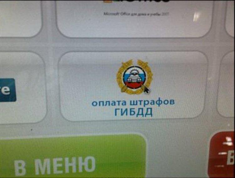 Оплата штрафа ГИБДД
