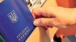 Пенсионное страхование в Украине