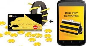 Пополнение счет Beeline банковской картой