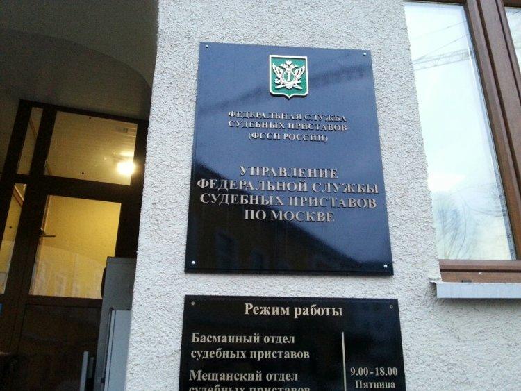 Служба судебных приставов по Москве