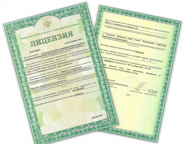 Экологическая лицензия