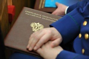 Акты прокурорского реагирования: примеры, виды документов