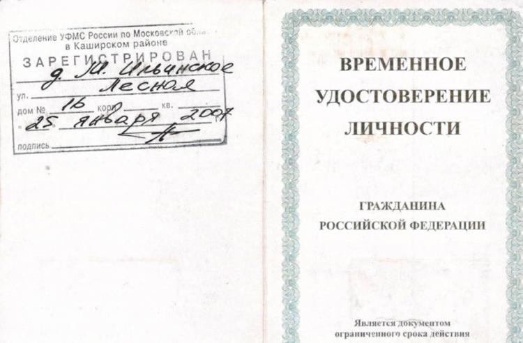 Временный российский паспорт