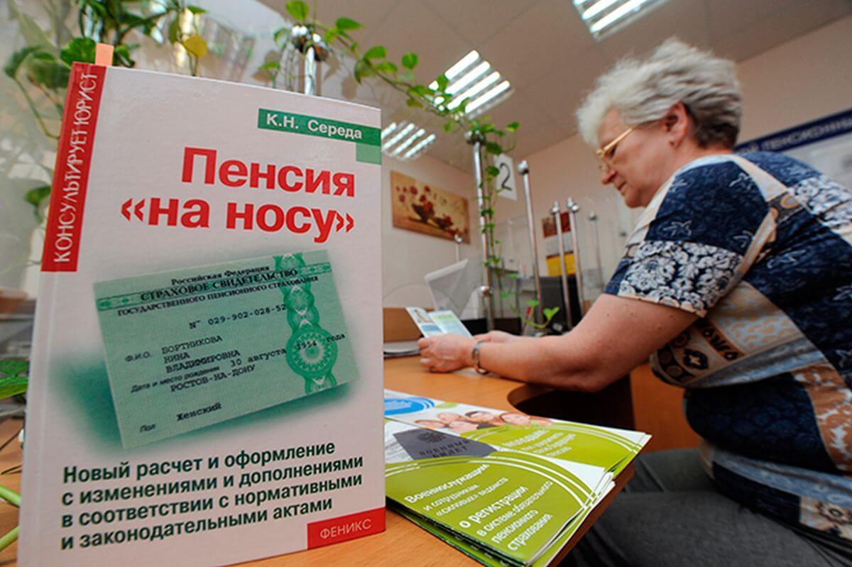 Как узнать о начислении пенсии, существующие варианты