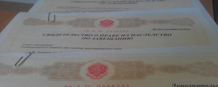 Какие нужны документы для оформления наследства, особенности процедуры