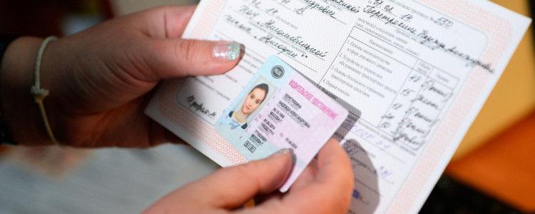 Замена водительского удостоверения, где менять