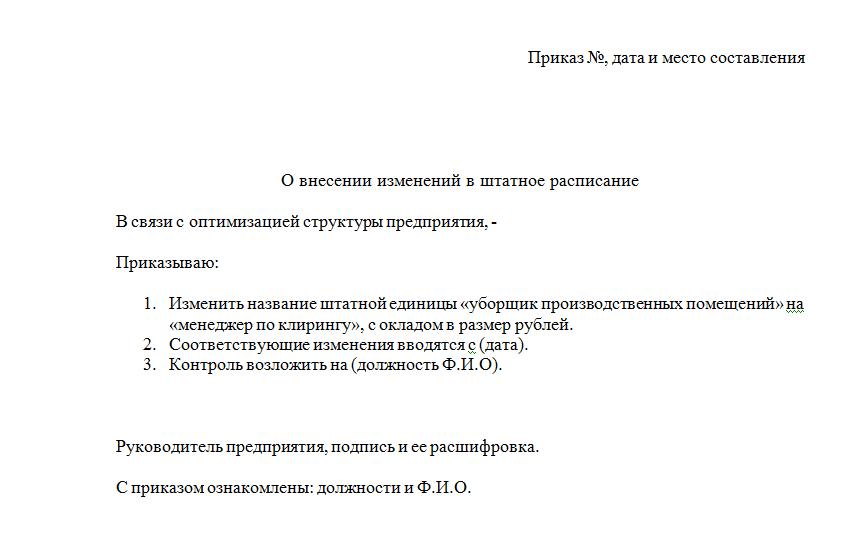 приказ о внесении изменений в штатное расписание