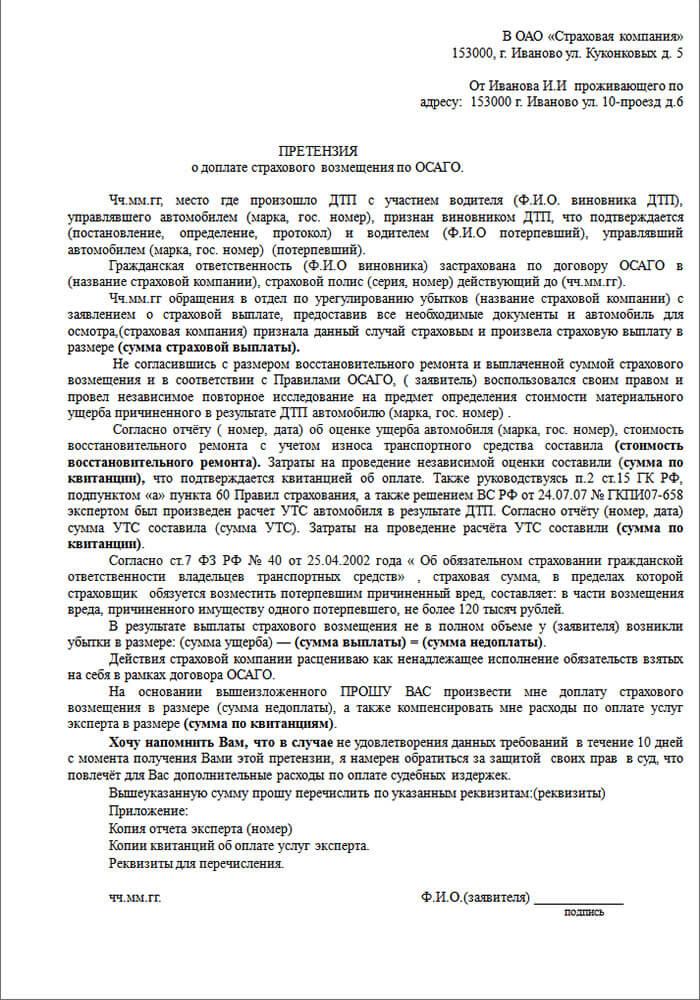 Пример документа, претензия о доплате страхового возмещения по ОСАГО