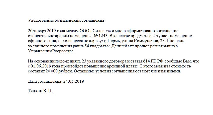 уведомление об изменении договора