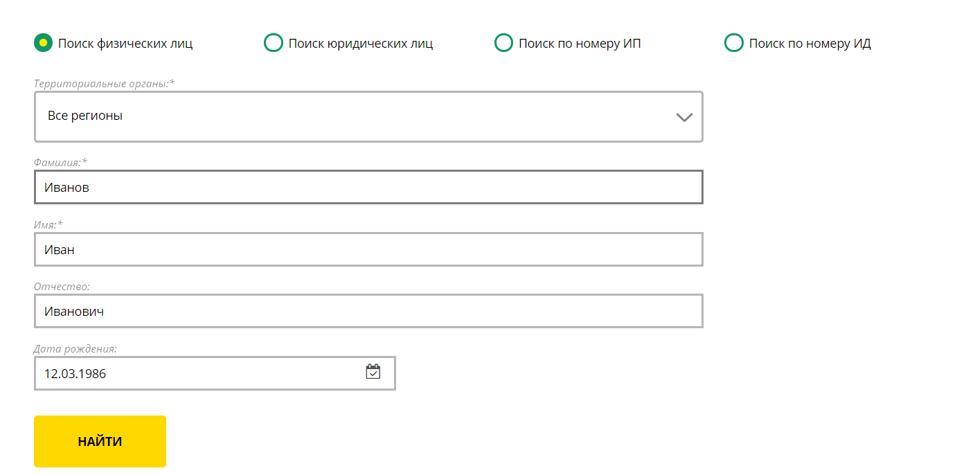 Заполненная форма для проверки долгов физ. лица