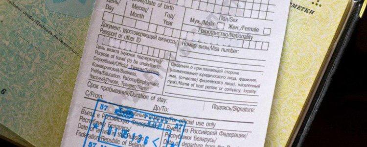 Миграционная карта для граждан Украины: процедура оформления и продления