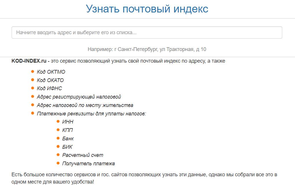 Сайт Кod-index