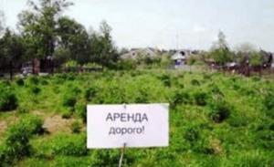 Оценка прав аренды земли