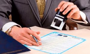 Процесс оформления документов