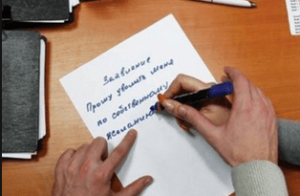 Увольнение - руководство к действиям