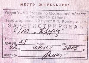 В паспорте указывается место проживания