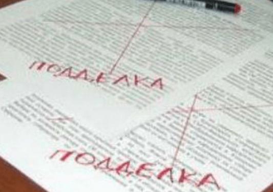 Фальсификация доказательной базы в гражданских делах