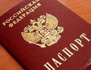 Главный документ российского гражданина