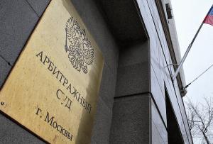 Арбиртажный суд