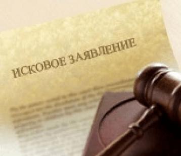 Какой порядок подачи искового заявления в суд