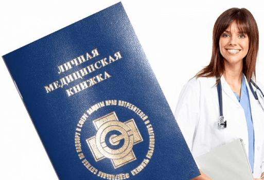 Штраф за отсутствие медицинской книжки у продавца