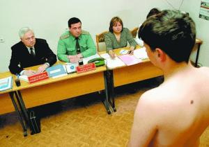Военно-врачебная комиссия