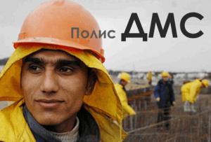 Обязательное мед. страхование для трудовых мигрантов