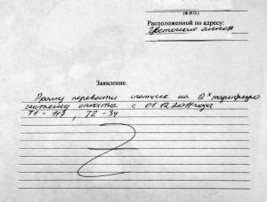 Заявление на опломбировку