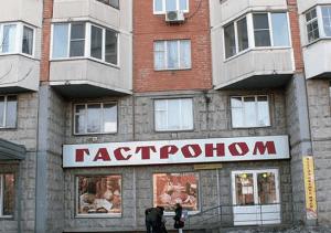 Магазин в жилом доме