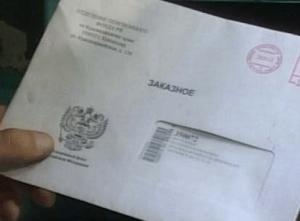 Заказное письмо в налоговую инспекцию