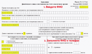 Заявление о постановке на учет в налоговой