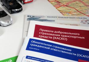 Компания-страховщик КАСКО