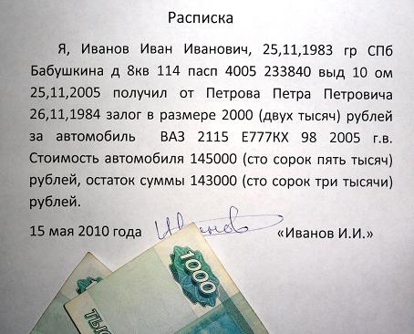 Как правильно составить расписку на деньги: правила оформления