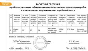 Изображение - Исправительные работы что такое Uderzhaniya-iz-zarplaty-300x177