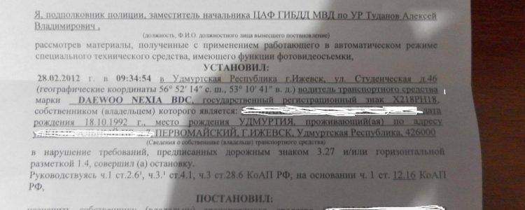 Постановление об административном правонарушении