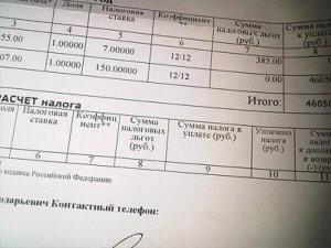 Квитанция по транспортному налогу