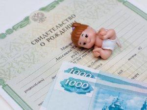 Выплата пособия по беременности и родам