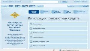 Электронная регистрация автомобиля