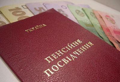 Как рассчитать пенсию в Украине: особенности назначения, категории, виды выплат