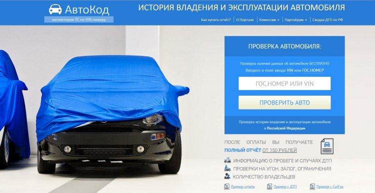 Проверка авто через интернет
